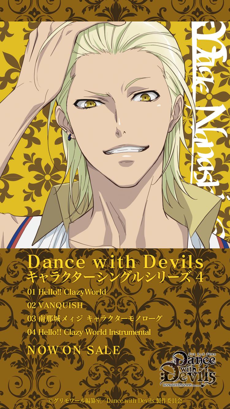 Dance With Devils ダンデビ ミュージカルアニメ公式サイト